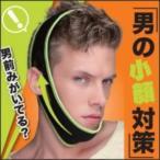 メンズ 小顔 マスク 顔痩せ 二重あご 引き締め フェイスライン 男性用 小顔 ベルト メンズ小顔リフトアップベルト n031600