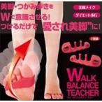 ダイエット器具 O脚 美脚 歩行姿勢 姿勢矯正 エクササイズ グッズ ウォークバランスティーチャー n201107