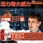 シトルリン アルギニン サプリ エンゾジノール テックジノール 増量版 ランキング上位の実力派 男性 増大 サプリメント 送料無料 n201107