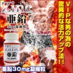 亜鉛 サプリ Zinc亜鉛30mg凝縮粒  シトルリン アルギニン マカ 男性 増大 サプリメント 送料無料 n201107