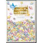 サクラ大戦 巴里花組&紐育星組ライブ2010 〜可憐な花々 煌く星々〜