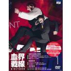 血界戦線&BEYOND Vol.1 初回生産限定版