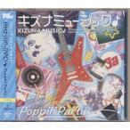 BanG Dream! キズナミュージック♪ (通常盤)