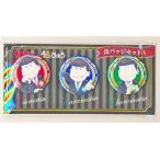 おそ松さん 缶バッジセット A ぴえろ40周年記念 松野おそ松&松野カラ松&松野チョロ松