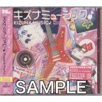 BanG Dream! キズナミュージック♪ Blu-ray付生産限定盤