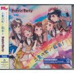 BanG Dream! 二重の虹/最高! Blu-ray付生産限定盤