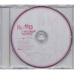 Re:ゼロから始める異世界生活 Re:ゼロから始める異世界ラジオ生活 ここでしか聞けないE・M・T(エミリアたん・マジ・特別トーク) CD 【音泉通販 CD購入特典】