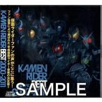仮面ライダー KAMEN RIDER BEST 2000-2011