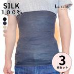 腹巻 シルク メンズ 腹巻き 3枚組 シルク 100% 日本製 男女兼用 腹巻 メンズ 夏 薄手 はらまき 夏用 オシャレ 男 ラソワ
