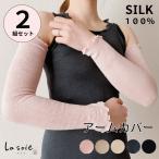 シルク アームカバー 2枚組 シルク 100% 日本製 冷え取り レッグウォーマー ラソワ 送料無料 温活 妊活 ひえとり