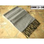COMME CA ISM コムサイズム 上質マフラー  防寒性&贈り物に ブラック系