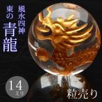 天然石 手彫り ≪青龍 14mm 1粒≫ 粒売り [T50-14] 5,000円以上で送料無料