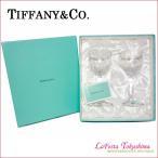【未使用】 Tiffany&Co. ティファニー ペア ワイングラス