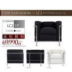 【送料無料】 デザイナーズチェア ル・コルビジェ LC2 (Le Corbusier LC2・Personal Sofa) (Lauda)