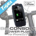 ショッピング自転車 iPhone5専用自転車 TiGRA Sport BikeCONSOLE POWER PLUS iPhone5 iPhone 5S