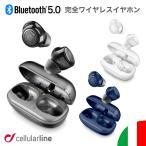 イヤホン Bluetooth ワイヤレス 高音質 Bluetooth5.0 自動ペアリング 完全ワイヤレス 両耳 マイク付き コンパクト 軽量 海外 Cellularline