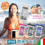防水ケース iPhone 海 iPhone7 iPhone6 Plus スマホ IPX8 SE Xperia Galaxy 財布