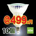 ハロゲンランプ ダイクロハロゲン電球 JDR110V40W-E11口金広角φ50省エネ 10個 激安 Lauda
