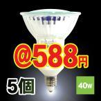ハロゲンランプ ダイクロハロゲン電球 JDR110V40W-E11口金広角φ50省エネ 5個 激安 Lauda