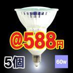 ハロゲンランプ ダイクロハロゲン電球 JDR110V60W-E11口金広角φ50省エネ 5個 激安 Lauda