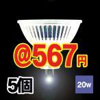 ハロゲンランプ ダイクロハロゲン電球 JR12V20W-GU5.3口金広角φ50省エネ 5個 激安 Lauda