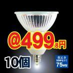 ハロゲンランプ ダイクロハロゲン電球 JR12V50W-EZ10口金広角φ50省エネ 10個 激安 Lauda