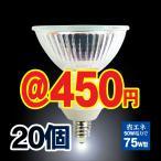 ハロゲンランプ ダイクロハロゲン電球 JR12V50W-EZ10口金広角φ50省エネ 20個 送料無料 激安 Lauda