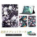 iPad ケース 9.7 AIR Pro おしゃれ 2019 Air2 Galaxy Tab ASUS カバー タブレット ケース 汎用 10.1インチ 北欧 Holdit