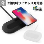 ワイヤレス充電器 iPhone アンドロイド スマホ 充電器 ワイヤレス Qi 無線充電 北欧 holdit