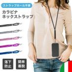 Cellularline ネックストラップ iPhone ブランド シンプル ワンタッチ着脱 ピンク ブルー 黒 青 紫 グレー スマホ スマートフォン