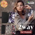 Holdit Huaweiケース 手帳型 Huawei P30 P20 lite Pro ハーウェイ P30lite P30liteカバー P30Pro HuaweiP20lite P20lite P20Pro