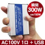 【アウトレット】DC-AC インバーター 最大300W 定格150W USB付き