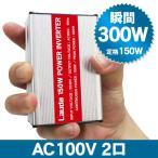 インバーター 12V 車 発電機 DC AC コンセント シガーソケット カーインバーター 最大300W 定格150W