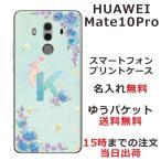 スマホケース HUAWEI Mate10 Pro ケース ファーウェイ メイト プロ スマホカバー カバー イニシャル エンジェル