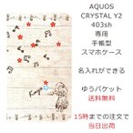 アクオスクリスタルY2 手帳型ケース カバー Y!mobile AQUOS CRYSTAL Y2 403sh ブックカバー 送料無料 名入れ ハワイアン フラガール
