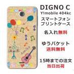 ディグノC Y!mobile DIGNO C 404kc ケース 送料無料 スマホケース 名入れ かわいい デコケース 風船とギター茶セーター