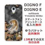 DIGNO E 503kc Y!mobile 専用のスマホケースです。選べるデザインは200種類以上...