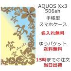 アクオス 手帳型ケース AQUOS Xx3 506sh ブックカバー 送料無料 名入れ ハワイアン デコケース グラデーションホヌ