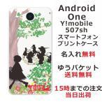 Android One 507sh ケース アンドロイドワン カバー らふら 名入れ 赤頭巾ちゃん