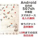 アンドロイドワン 手帳型ケース カバー Android One 507sh ブックカバー 送料無料 名入れ ハワイアン フラガール