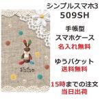 シンプルスマホ3 手帳型ケース カバー ソフトバンク ブックカバー 送料無料 名入れ コットンレース風