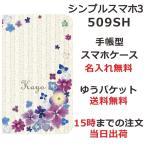シンプルスマホ3 手帳型ケース カバー ソフトバンク ブックカバー 送料無料 名入れ かわいい デコレーションパープル