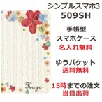 シンプルスマホ3 手帳型ケース カバー ソフトバンク ブックカバー 送料無料 名入れ かわいい パステルポップンフラワー