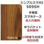 シンプルスマホ3 手帳型ケース カバー ソフトバンク ブックカバー 送料無料 名入れ かっこいい ウッドスタイル-1