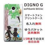 ディグノG ケース DIGNO G 601kc softbank カバー 送料無料 名入れ ヘンゼルとグレーテル