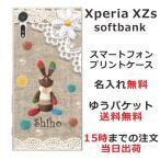 Xperia XZs softbank 専用のスマホケースです。選べるデザインは200種類以上、デザ...