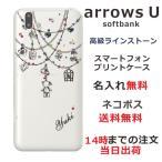 スマホケース アローズU ケース arrows U softbank 801fj 送料無料 スワロフスキー 名入れ きらきらクマさん プー