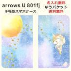 スマホケース arrows U softbank ケース 手帳型 アローズU 801fj カバー ユニコーン