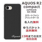 スマホケース アクオスR2コンパクト ケース AQUOS R2 compact 803sh 送料無料 名入れ カーボンブラック