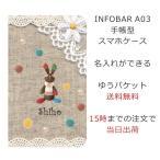インフォバー 手帳型ケース カバー INFOBAR A03 ブックカバー 送料無料 名入れ コットンレース風